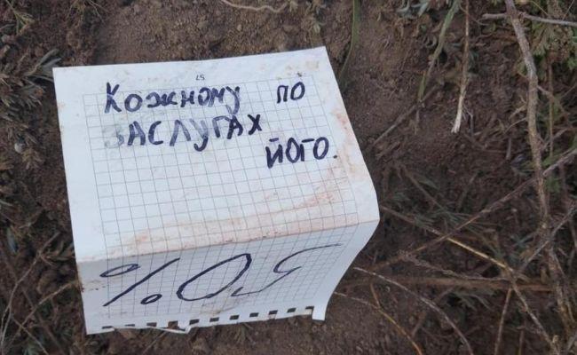 Под Николаевом на свалке найден труп карателя