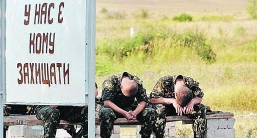 Картинки по запросу Украинская армия дезертиры