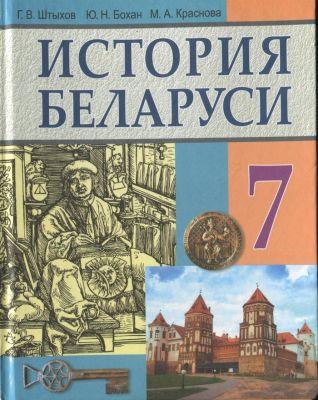 Учебник истории Белоруссии и проблемы «национальной» историографии
