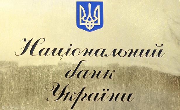 Украинский Центробанк сообщил о резком сокращении международных резервов