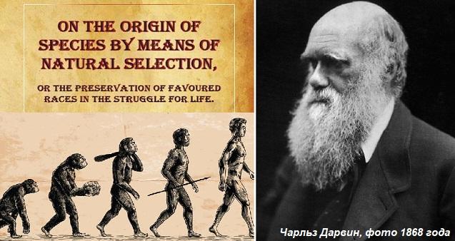 Картинки по запросу 1859 В продаже появился труд Чарльза Дарвина «Происхождение видов»