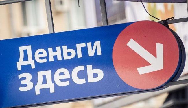 Банки красноярска кредиты наличными без справок