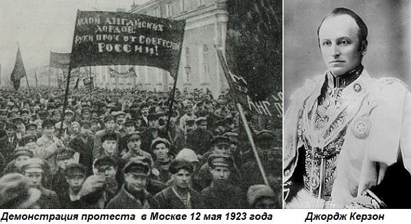 Картинки по запросу ультиматум керзона 1923