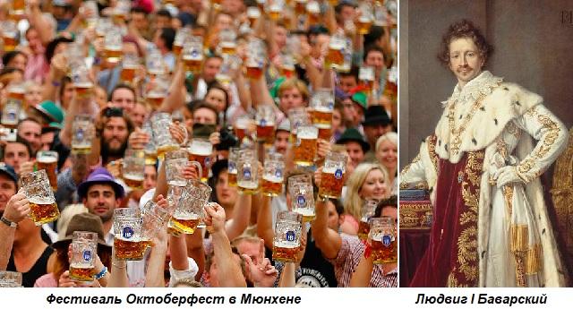Картинки по запросу 1810 В Мюнхене состоялся первый фестиваль пива (сегодня - праздник Октоберфест)