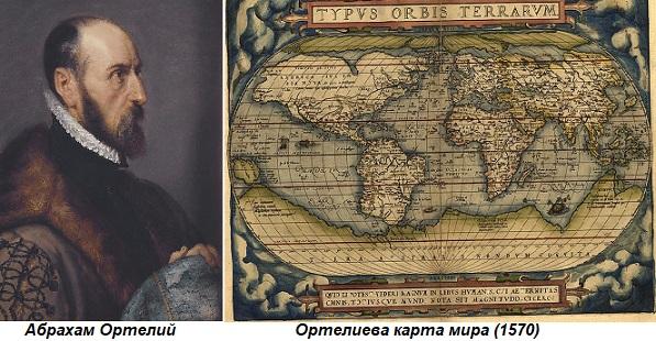 Картинки по запросу 1570 - В Антверпене напечатан первый в мире географический атлас.