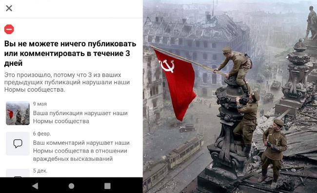 «Обыкновенные фашисты из Facebook»: бан за Знамя Победы над рейхстагом