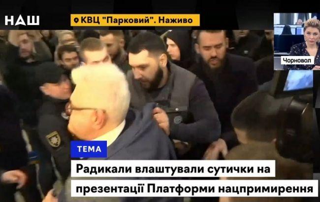 Радикалы в Киеве сорвали презентацию «Платформы» Сивохо и избили его самого